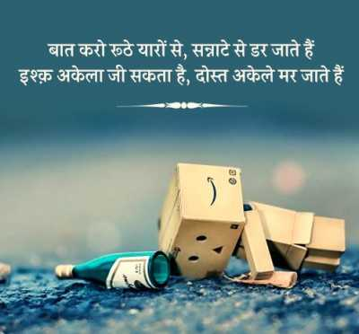 love breakup shayari status