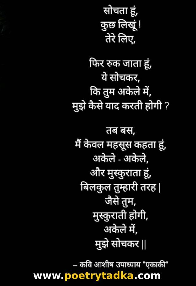 Love ghazal jaisey tum