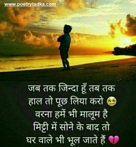 love poem hindi jab tak zinda hoon