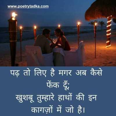 love poem hindi na jaane kya baat hai