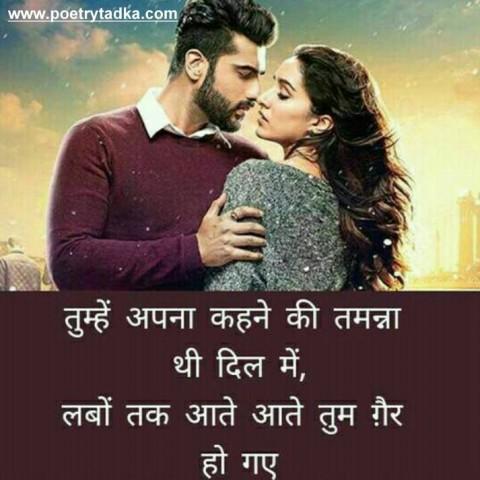 love poem hindi tumhe apna kahne ki