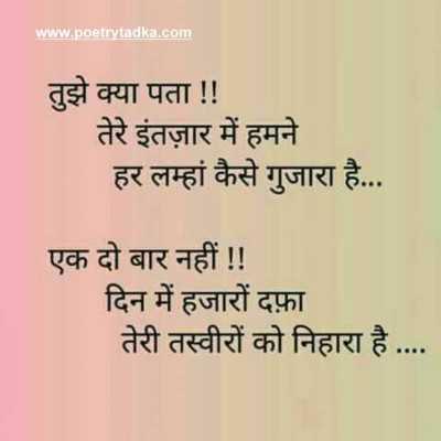 love poem hindi tumhe kya pta