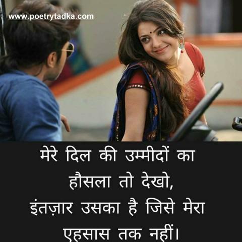 love poem in hindi mere dil ki ummido ka