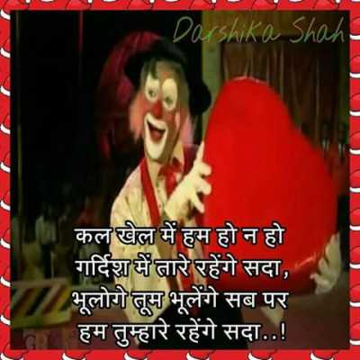 love quote of the day in hindi