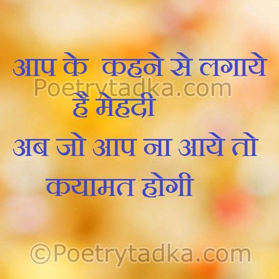 love quotes hindi mehdi