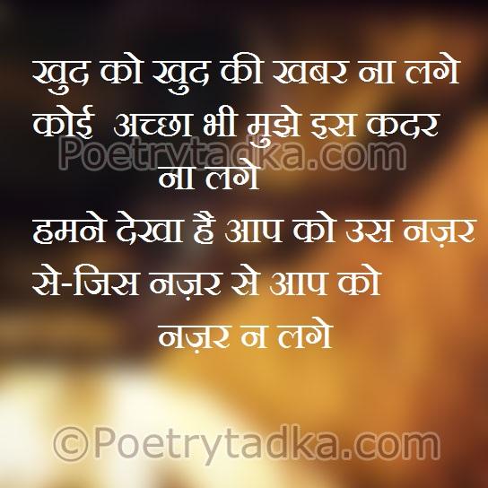 love quotes hindi nazar