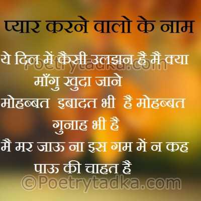 Love Quotes In Hindi Quotes On Love In Hindi 7