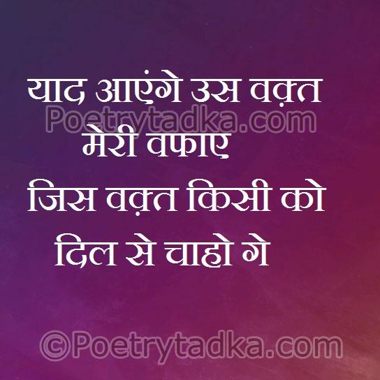 love quotes hindi waqt