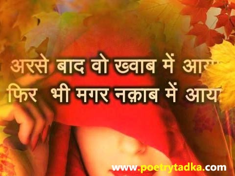 love quotes in hindi of the day