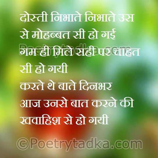 love quotes in hindi on dosti nibhate nibhate