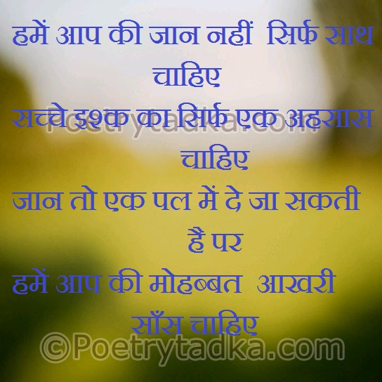 Love Quotes In Hindi On Humein Aap Ki Jaan