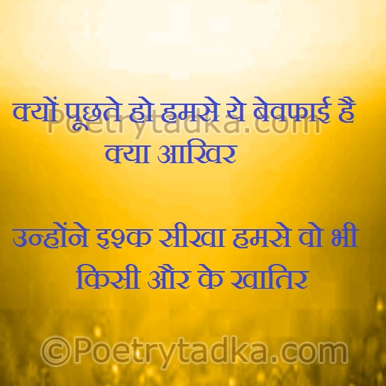 love quotes in hindi on kyu puchte ho