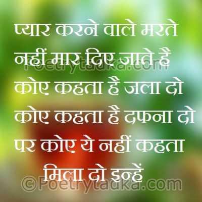 love quotes in hindi on pyaar karne wale marte nahi