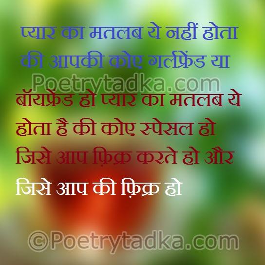 love quotes in hindi on pyar ka matlab
