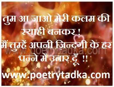 love quotes in hindi tum aa jaao