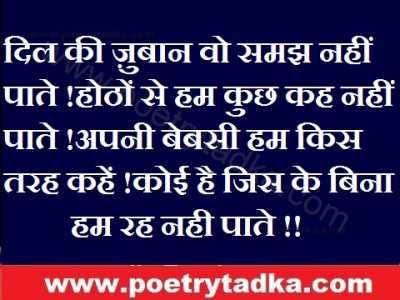 love quotes in hindi with english translation kah nahi pte