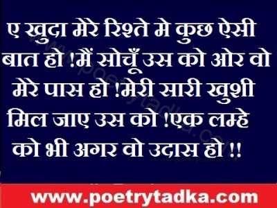 love quotes in hindi with english translation kuch aeysi baat ho