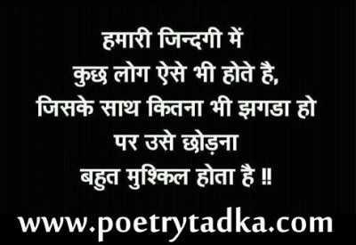 love quotes shayari sms poetrytadka