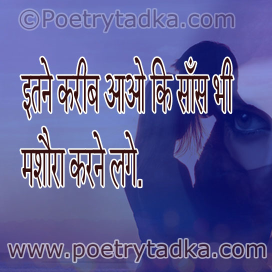 love quotes wallpaper in hindi itne karib aao