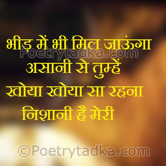 love quotes wallpaper whatsapp profile image photu in hindi bhid mil jaunga tujhe