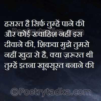 love quotes wallpaper whatsapp profile image photu in hindi hasrat tujhe paneki dewane shikwa khuda