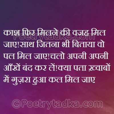 love quotes wallpaper whatsapp profile image photu in hindi kash milne wajah sath wo