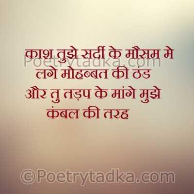 love quotes wallpaper whatsapp profile image photu in hindi kash tujhe mousam lage mujhe tum