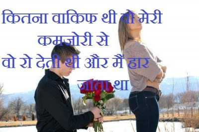 love quotes wallpaper whatsapp profile image photu in hindi kitna wakif kamjor haar jeet