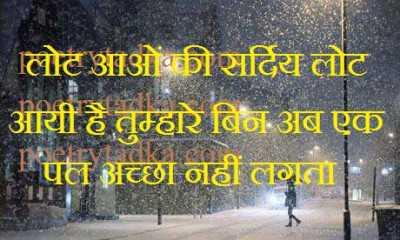 love quotes wallpaper whatsapp profile image photu in hindi lout aaao sardi aaye tumhare