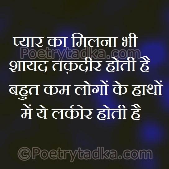 love quotes wallpaper whatsapp profile image photu in hindi pyar milna sayad taksir hoti hai lakir