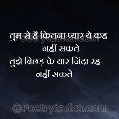 love quotes wallpaper whatsapp profile image photu in hindi tum se hai pyar kah nahi sakte bichad zinda rah