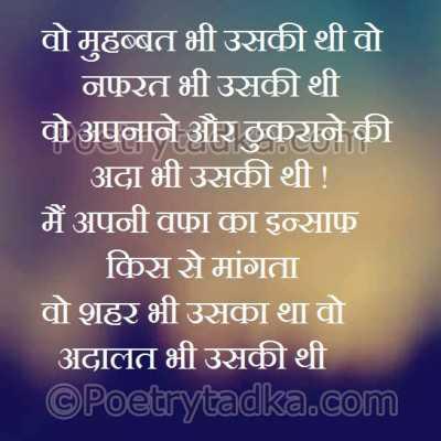 love quotes wallpaper whatsapp profile image photu in hindi wo mohabbat bhi uski thi wo nafrat bhi uski thi