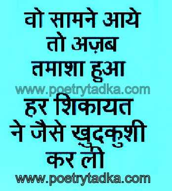 love quotes wo samne aaae