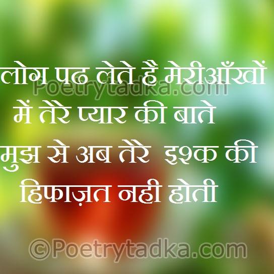 love shayari aakhe