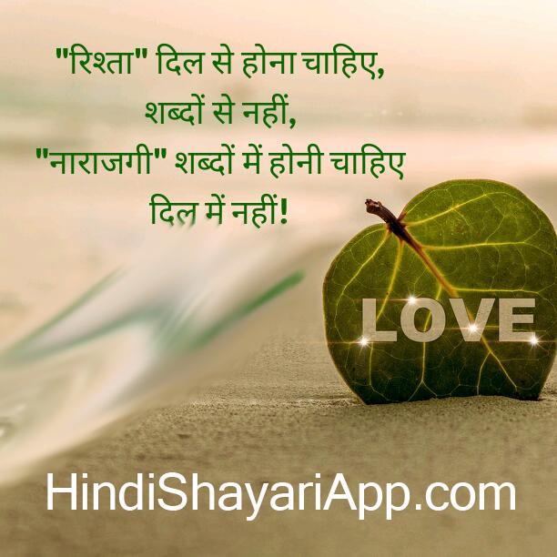 love shayari app