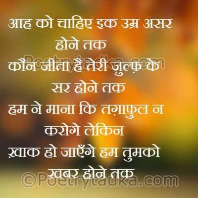 love shayari khaakh