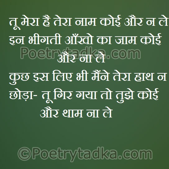 love shayari name