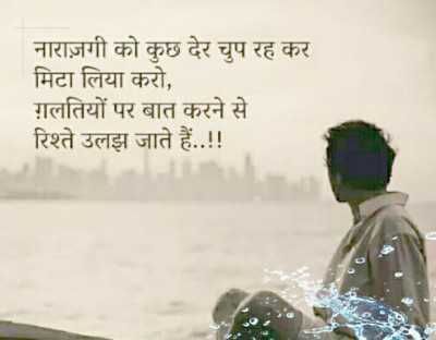 love shayari of the day