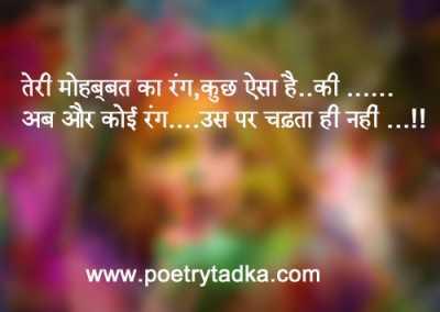 Love Shayari On Holi Poetrytadka
