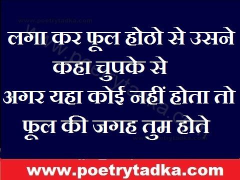 love shayari phool ki jgah tum hote