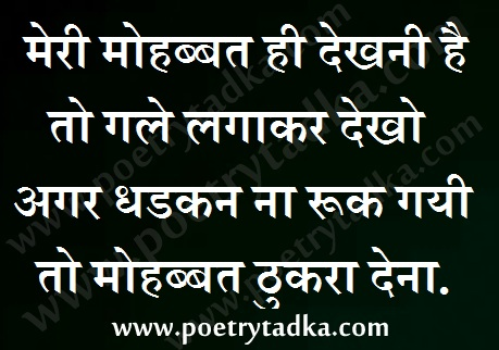 love shayari quotes sms