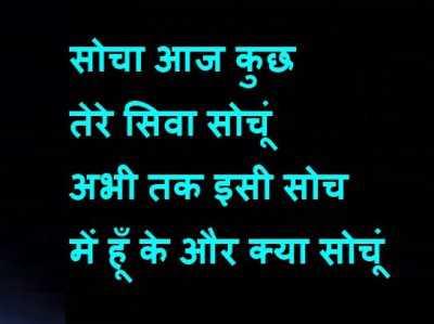 love shayari socha aaj