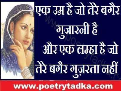 love shayari tere begair guzarti nahi