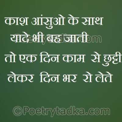 love shayari wallpaper in hindi kash aanshoo yaad din chutti