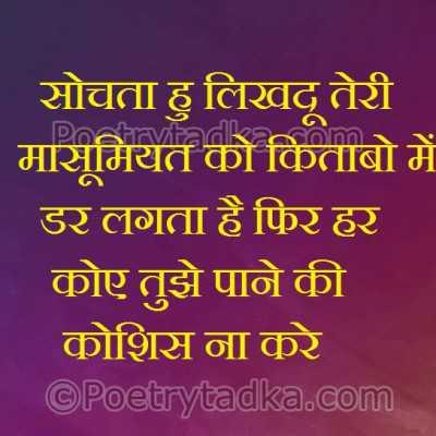 love shayari wallpaper whatsapp profile image photu in hindi
