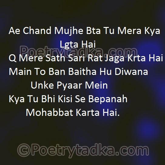 love shayari wallpaper whatsapp profile image photu in hindi ae chand mujhe bta