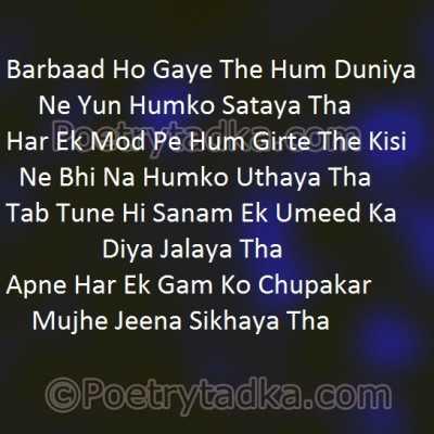 love shayari wallpaper whatsapp profile image photu in hindi barbaad ho gaye the hum
