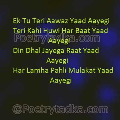 love shayari wallpaper whatsapp profile image photu in hindi ek tu teri aawaz yaad aayegi