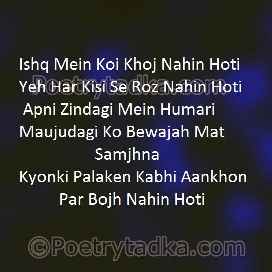 love shayari wallpaper whatsapp profile image photu in hindi ishq mein koi khoj nahin