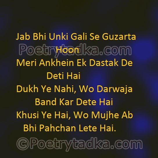 love shayari wallpaper whatsapp profile image photu in hindi jab bhi unki gali se